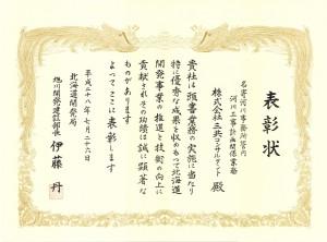 H28.7.26_旭建部長表彰【会社】