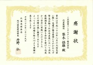 150129旭建感謝状(低解像度)