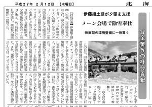 150212 北海道通信記事