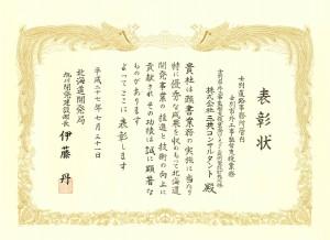 部長表彰(低解像度)